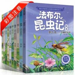 法布尔昆虫记 (注音版) (10册)  [7岁以上  昆虫百科, 桥梁书】 - 平装