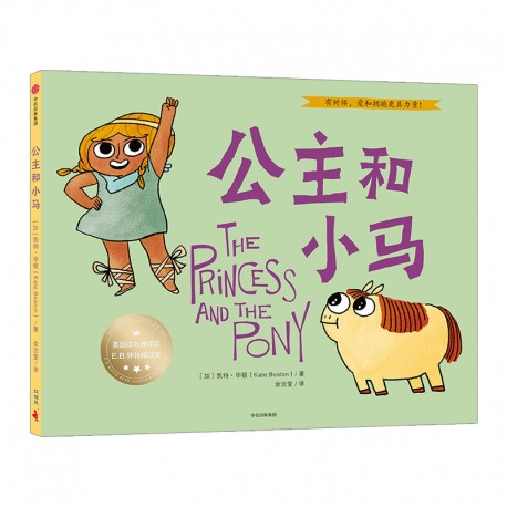 公主和小马 The Princess and The Pony 【3岁以上 】 - 精装