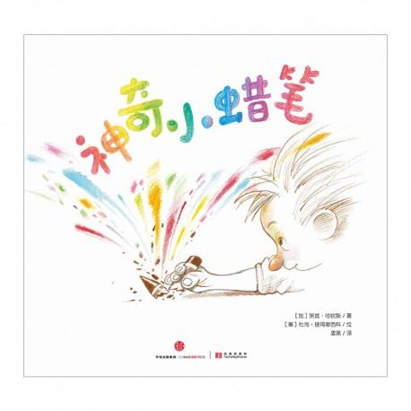 神奇小蜡笔 【3岁以上 】 - 精装