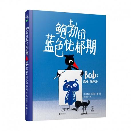 鲍勃的蓝色忧郁期 【3岁以上 】 - 精装