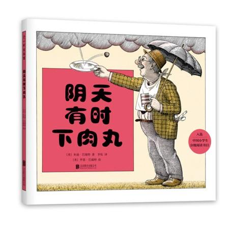 爱心树绘本馆 : 阴天有时下肉丸【6岁以上】- 精装