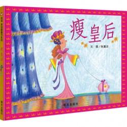 信谊原创图画书系列 : 瘦皇后【3岁以上】- 精装