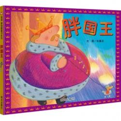 信谊原创图画书系列 : 胖国王【3岁以上】- 精装