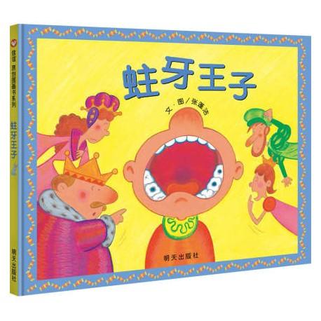 信谊原创图画书系列 : 蛀牙王子【3岁以上】- 精装