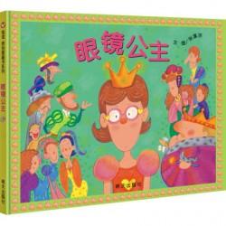 信谊原创图画书系列 : 眼镜公主【3岁以上】- 精装
