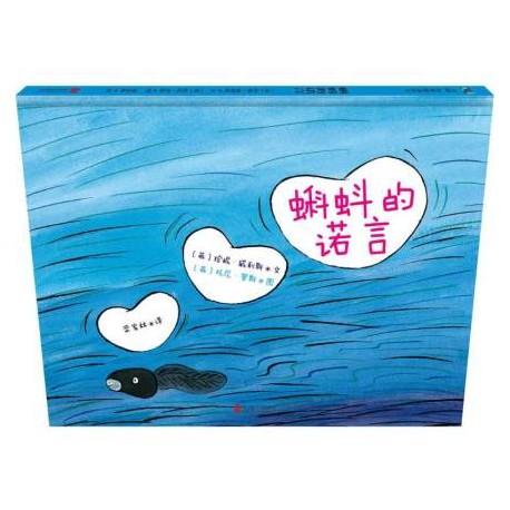 蝌蚪的诺言【3岁以上】- 精装