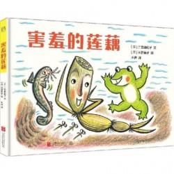 儿童品德培养绘本 : 害羞的莲藕【3岁以上】- 精装