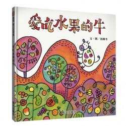【封面压痕】信谊幼儿文学奖 : 爱吃水果的牛【3岁以上】- 精装