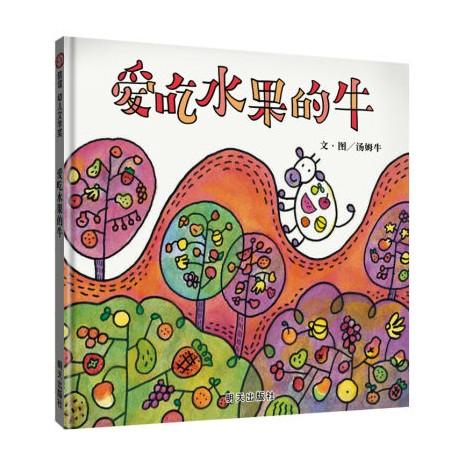 信谊幼儿文学奖 : 爱吃水果的牛【3岁以上】- 精装