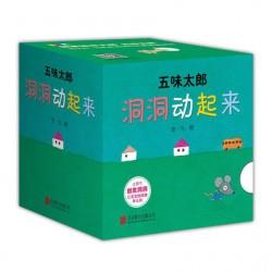 五味太郎作品:洞洞动起来 (9册) 【0-2岁 游戏书】- 精装
