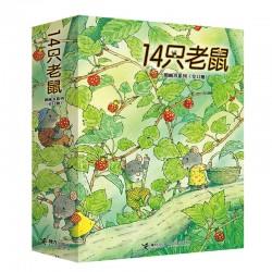 14只老鼠全集  (12册)  【 3-6岁 儿童文学】 - 平装