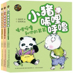 小猪唏哩呼噜 (彩色注音版 3册) - 小猪唏哩呼噜和他的弟弟+猪八戒+大耳朵【7岁以上 桥梁书】 - 平装