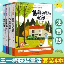 王一梅童话系列注音版 (4册) : 书本里的蚂蚁/蔷薇别墅的老鼠/兔子的胡萝卜/住在楼上的猫 【7岁以上 】- 平装