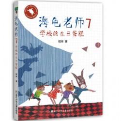 海龟老师 (7) : 学校的生日蛋糕【7岁以上 桥梁书】- 平装