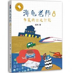 海龟老师 (8) : 多莱的出走计划【7岁以上 桥梁书】- 平装