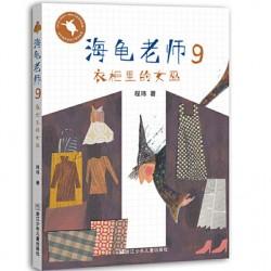 海龟老师 (9) : 衣柜里的女巫【7岁以上 桥梁书】- 平装