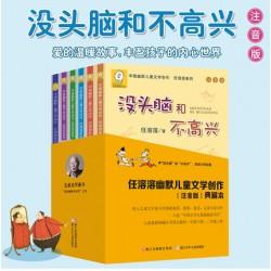 中国幽默儿童文学创作•任溶溶系列 :  没头脑和不高兴(注音版) (6册)【10岁以上】- 平装