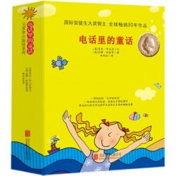 电话里的童话 (8册)【7岁以上 桥梁书】- 平装