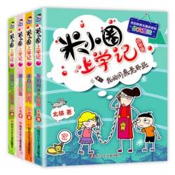 米小圈上学记第四辑 (4册)【10岁以上 桥梁书】- 平装