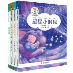 彩乌鸦原创注音系列 (4册)【9岁以上】- 平装