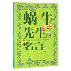 大师说故事 : 蜗牛先生的名言 【7岁以上 桥梁书】- 平装
