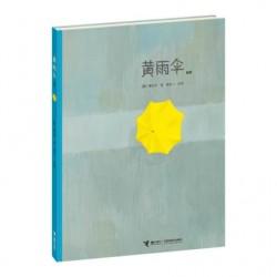 黄雨伞  [3岁 以上】- 精装