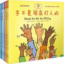 儿童好品德系列 : 手不是用来打人的 (5册)【4岁以上】- 平装