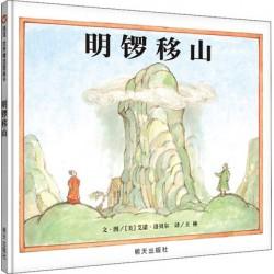 信谊世界精选图画书 : 明锣移山【4岁以上】 - 精装