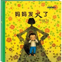 麦田童书 : 妈妈发火了【3岁以上 体会父母的关爱】- 精装