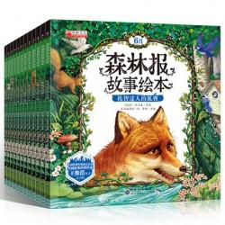森林报绘本故事 (12册)【7岁以上】- 平装