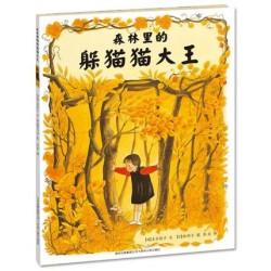 森林里的躲猫猫大王【3岁以上】- 精装