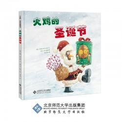火鸡的圣诞节 【3岁以上 传统节日】- 精装