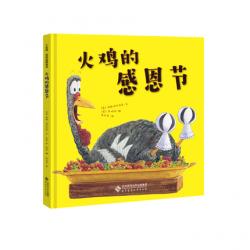 火鸡的感恩节 【3岁以上 传统节日】- 精装