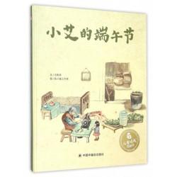 小艾的端午节【4岁以上 传统节日】- 精装
