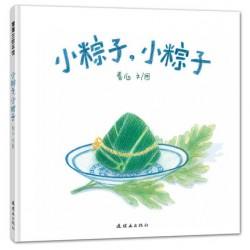 蒲蒲兰绘本馆 :小粽子小粽子【3岁以上 传统节日】- 精装