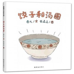 蒲蒲兰绘本馆 :饺子和汤圆【3岁以上 传统节日】- 精装