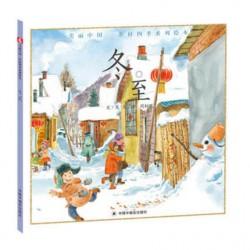 美丽中国·乡村四季系列绘本 : 冬至 【5岁以上 传统节日】- 精装