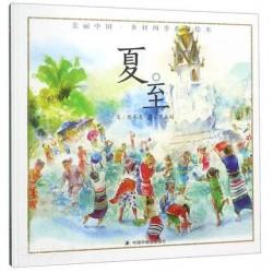 美丽中国·乡村四季系列绘本 : 夏至 【5岁以上 传统节日】- 精装