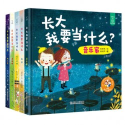 长大我要当什么?(5册)【6岁以上 职业启蒙绘本】- 精装
