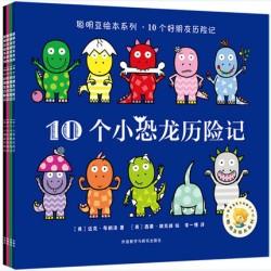 聪明豆绘本系列 : 10个好朋友历险记 (4册) 【3岁以上 】- 平装