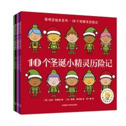 聪明豆绘本系列 : 10个好朋友历险记 (5册) 【3岁以上 】- 平装