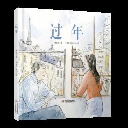 中少阳光图书馆 : 过年 - 梅子涵著【6岁以上 传统节日】- 精装