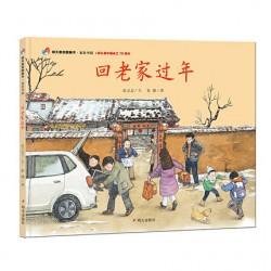 明天原创图画书-家在中国  :  回老家过年【6岁以上 传统节日】- 精装