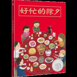 信谊幼儿文学奖 : 好忙的除夕 - 王林推荐【3岁以上 传统节日】- 精装