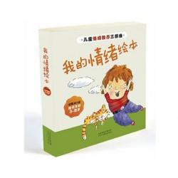 儿童情绪教养三部曲 : 我的情绪绘本 (7册)【3-8岁】- 平装