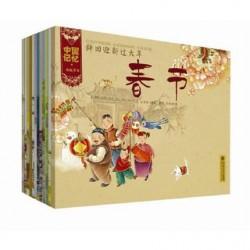 王早早作品 : 中国记忆·传统节日图画书 (12册)【5岁以上  传统节日】- 平装