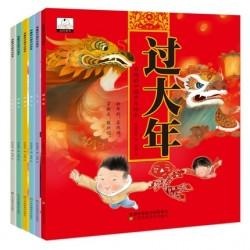 有趣的中国节日绘本 (6册) : 包含 春节、中秋节、端午节、清明节、重阳节、七夕【6岁以上  传统节日】- 平装