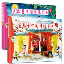 这就是中国传统节日上下 (2册)【6岁以上  传统节日】- 精装