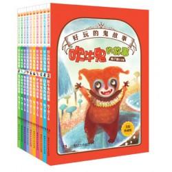 梅子涵作品 : 好玩的鬼故事 (10册)【7岁以上  桥梁书】- 平装