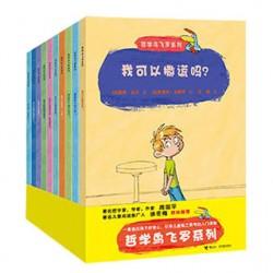 哲学鸟飞罗系列 (10册) 【7岁以上  桥梁书】- 平装